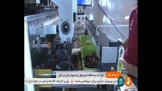 Iran Sasco group made Stepper motor & Potentiometer manufacturer سازنده استپر موتور و پتانسيومتر