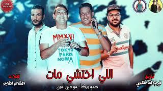 """مهرجان """" اللى اختشي مات """" حمو بيكا - مودى امين- توزيع فيجو الدخلاوى 2019"""
