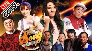 【官方整片超清版】《中国好歌曲》第三季  第11期 20160408 Sing My Song - 巅峰之战    CCTV