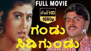 Gandu Sidigundu || Full Length Kannada Movie || Ambarish || Malashree || TVNXT Kannada