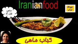 کباب ماهی - روش کبابی کردن , خوشبو و مزه دارکردن ماهی قزل آلا | Grilled Herb Fish