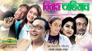 Bibaho Ovijan Ep 1 | Eid Drama Serial 2017 | Anisur Rahman Milon | Aparna Ghosh | Shatabdi Wadud