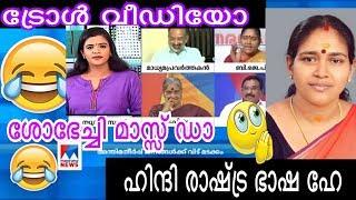 ശോഭേച്ചി മാസ്സ് ഡാ | ശോഭ സുരേന്ദ്രൻ  | manorama news | Troll