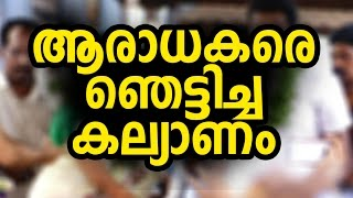 Famous Malayalam Actress Marriage | Popular Serial Actress get Married |BEST CELEBRITY MARRIAGE EVER