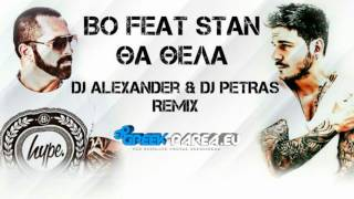 Bo Feat. Stan - Θα Θελα | DJ Alexander & DJ PetRas Remix | 2016
