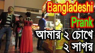 Bangladeshi Cry Prank . Kanna . বাংলাদেশী প্রাঙ্ক । Bangla funny video by Dr.Lony
