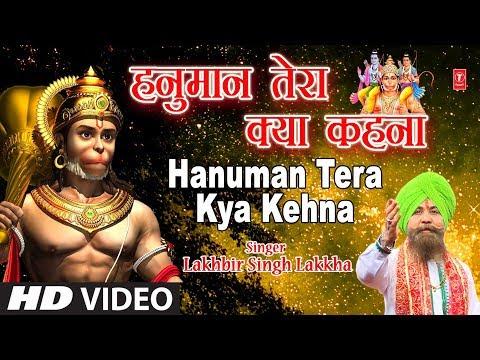 Xxx Mp4 मंगलवार हनुमानजी का भजन I हनुमान तेरा क्या कहना I Hanuman Tera Kya Kehna I LAKHBIR SINGH LAKKHA I HD 3gp Sex