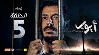 مسلسل أيوب الحلقة 5 الخامسة - بطولة مصطفى شعبان | Ayoob series - Episode 05