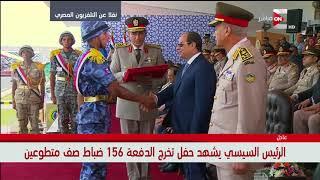 الرئيس السيسي يكرم أوائل خريجي الدفعة 156 ضباط صف متطوعين
