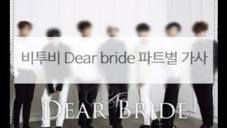 멜로디 ✿ 비투비 - Dear bride 파트별 가사 / BTOB - Dear bride lyrics