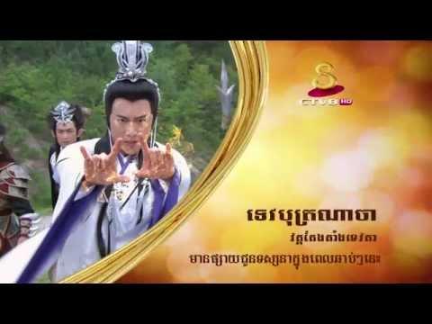 Chinese Movie Speak Khmer   CTV8 HD ▶យុទ្ធសិល្ប៍ទេវបុត្រណាចា វគ្គ២ NA JA Trialer 2015