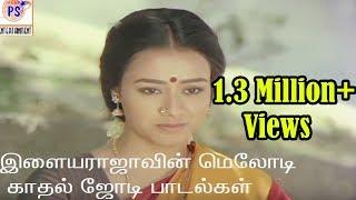 இளையராஜாவின் காதல் கீதங்கள்- Ilaiyaraja Duet Melody Love Tamil Full H D Video Song
