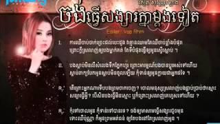 Chong Tver Songsa Knear Mdong Tiet