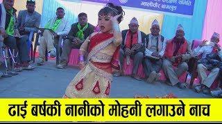 ढाई बर्षकी परीको मोहनी लगाउने नाच ||  Beautiful Dance By Small Girl