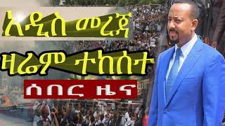 Ethiopia News today ሰበር ዜና መታየት ያለበት! November 15, 2018