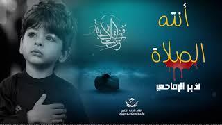 انته الصلاة - نذير الرماحي - (Nadhir Alramahi - Enth Alsalat (Offical Audio