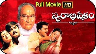 Swarabhishekam Full Length Telugu Movie    Srikanth, Sivaji, Laya    Ganesh Videos -  DVD Rip..