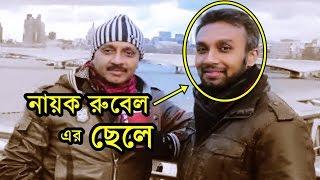 নায়ক রুবেল এর ছেলে এখন কি করেন । কোথায় থাকেন । Rubel Bangla Movie Actor Son | Bangla Rubel Family