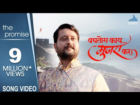 Xxx Mp4 The Promise Baghtos Kay Mujra Kar Song With Lyrics Marathi Songs 2017 Siddharth Mahadevan 3gp Sex