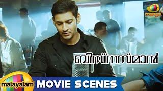 Businessman Movie Scenes - Mahesh Babu fighting with police | Mahesh Babu | Kajal Aggarwal