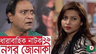 Bangla funny Natok | Nagar Jonaki | EP - 29 | Raisul Islam Asad, Intekhab Dinar, Jenny