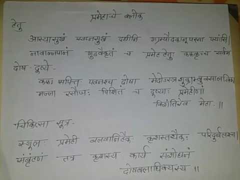 Prameha shlok charak samhita