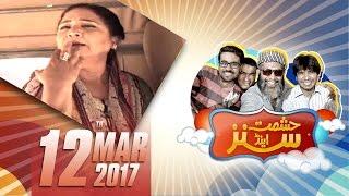 Video Leak   Hashmat & Sons   SAMAA TV   12 March 2017