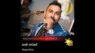 Hema Bhawaye Brayan Rose