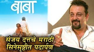 Baba | संजय दत्तचे मराठी सिनेसृष्टीत पदार्पण | Sanjay Dutt's Debut In Marathi Movie
