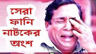 Dos Mas 2016 Bangla Natok (full HD) Mosharrof karim