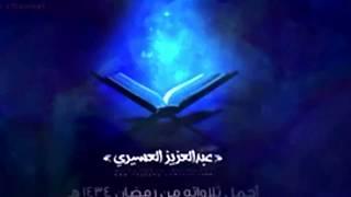 قرآن كريم مقاطع من قراءة الشيخ عبد العزيز العسيري
