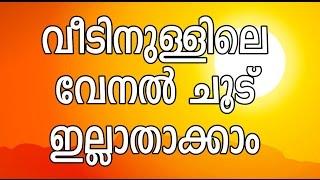 വീടിനുള്ളിലെ വേനൽ ചൂടില്ലാതാക്കാൻ ഇത്രയും ചെയ്താൽ മതി   Malayalam Health Tips   Life Hacks Malayalam