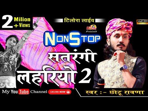Xxx Mp4 Non Stop सतरंगी लहरियो 2 Singer छोटू सिंह रावणा टिलोरा लाईव HD VIDEO 3gp Sex