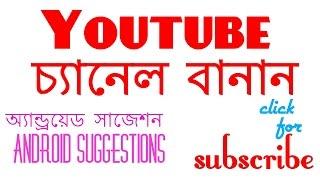 কিভাবে ইউটিউব চ্যানেল তৈরি করবেন How to create youtube channel