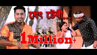 DHET TERI by Anup Anirban | Official Release |  Latest Music Video | KK--Moni | Papori Gogoi | 2019