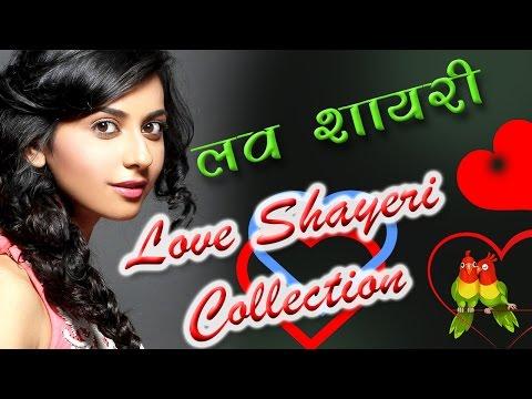Xxx Mp4 Love Shayari New Love Shayari 2018 Best Love Shayari In Hindi हिंदी में लव शायरी 3gp Sex