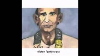 জানিতে চাই দয়াল তোমার  আসল নামটা কি Janite chai doyal tomar asol namta ki (Song of Bijoy Sarkar)