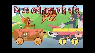 Bangla Tom and Jerry Funny Dubbing Hasir Godown. Race -1