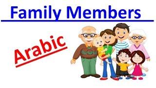Learn Arabic - Family members in Arabic