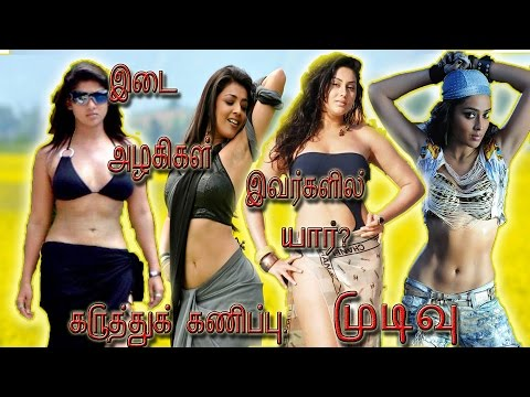 Xxx Mp4 All Tamil Actresses Hips Which Hip Is Cute And Beautiful Survey And Reports இடையில் சிறந்த இடை 3gp Sex
