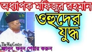 Ohud Juddho. Bangla waz by Oddapok Mofizur Rahman. বাংলা ওয়াজ