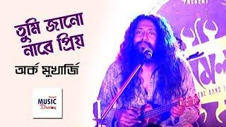 Tumi Jano Nare Priyo (তুমি জানো নারে প্রিয়) | Arko Mukherjee