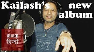 Melodious Kailash Kher on his new album (BBC Hindi)