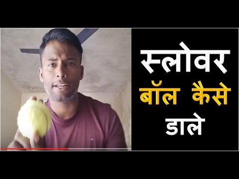 Xxx Mp4 How To Bowl Slower Hindi Tutorial Cricket Bowling Tips In Hindi Ball Grip Do Very Easy Technique 3gp Sex