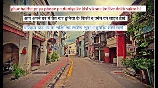 Apne Ghar me baithe baithe Duniya Ke kisi v Kone Ko live Dekhe.