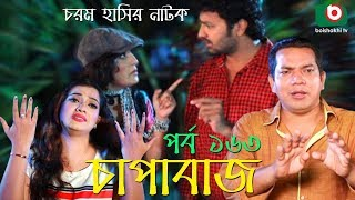 Chapabaj - বাংলা কমেডি নাটক - EP - 163 | ATM Samsuzzaman, Hasan Jahangir, Joy, Eshana, Any