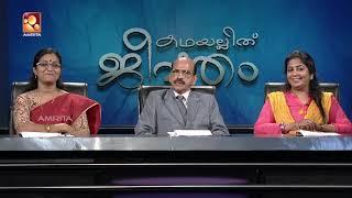 Kathayallithu Jeevitham |Satheesh & Lijina Case | Episode #01 | 18th June 2018