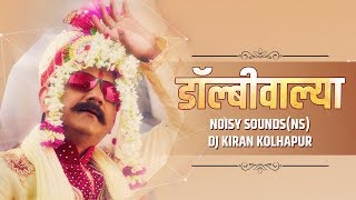 Dolbywalya | डॉल्बीवाल्या | Remix | Noisy Sounds (NS) & DJ Kiran Kolhapur
