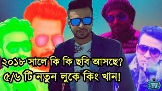 Shakib Khan Upcoming New Movies 2018 - Apu Bappy - Poramon 2 | Top 10 Bangla News 20th February 2018
