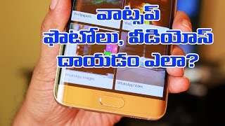 How to Hide Whatsapp Images and Videos in Android Phone?